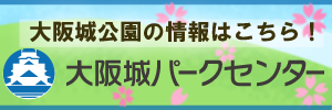 大阪城公園の情報はこちら! 大阪城パークセンター