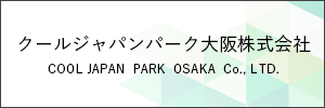 クールジャパンパーク大阪株式会社 - COOL JAPAN  PARK  OSAKA  Co., LTD.