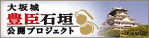 大阪城豊臣石垣プロジェクト